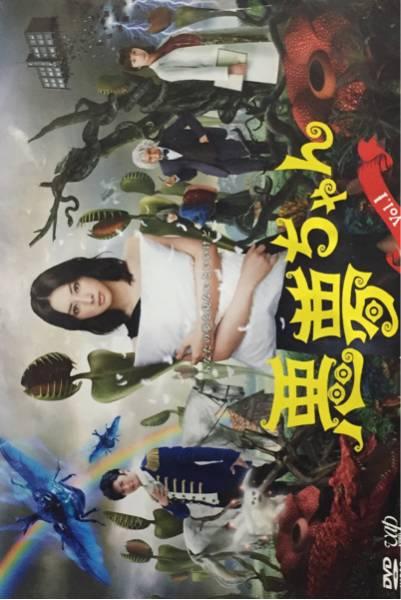 送料無料 全5巻セット 悪夢ちゃん / 北川景子 GACKT DVD ライブグッズの画像