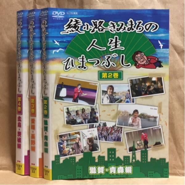 送料無料 3巻セット 綾小路きみまろの人生ひまつぶし DVD グッズの画像