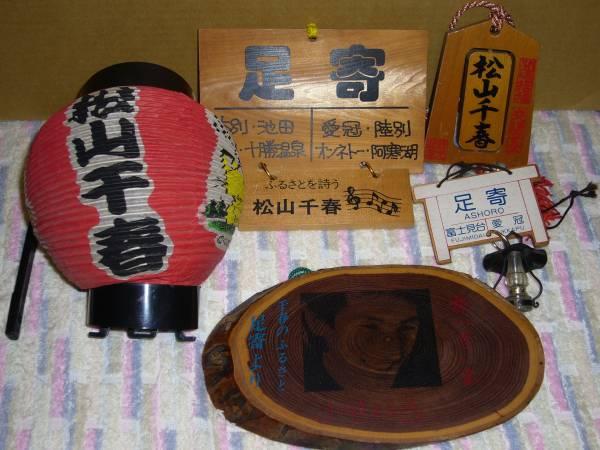 松山千春 グッズ5点セットG 足寄グッズ 中古良品 コンサートグッズの画像