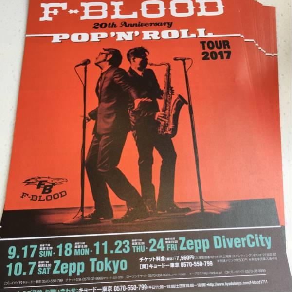 F-BLOOD チラシ フライヤー 10枚 20th Anniversary POP'N'ROOL TOUR 2017 藤井フミヤ 藤井尚之