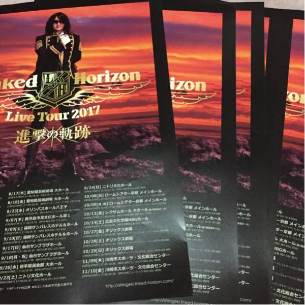 Linked Horizon Live Tour 2017 進撃の軌跡 ライブ 告知 チラシ 15枚セット Revo