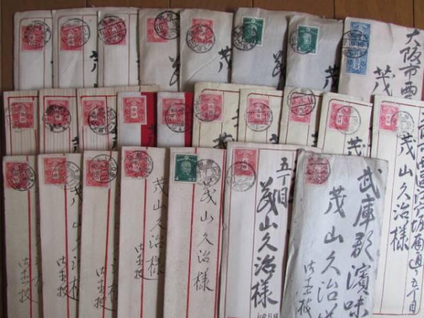 戦前 エンタイヤ 25通 全て、福王流の能楽師の家から大蔵流の狂言師(後の人間国宝)に宛てた手紙 中の手紙も入っており貴重な資料です