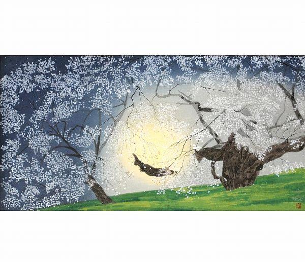 中島千波「臥龍桜爛漫」木版画 真作保証 1000円~