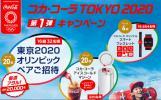 コカ・コーラ Tokyo2020 第1弾 キャンペーン 応募マーク200枚 コカコーラ