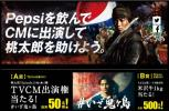 Pepsi-Cola - ペプシ「Pepsiを飲んで、桃太郎を助けよう」キャンペーン応募シール120枚