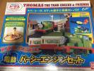〈ジャンク〉バンダイトーマスレールシリーズ電動パーシーエンジンセット♪磁石ステッキ♪トミカプラレール