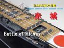 1/700 航空母艦 赤城 ミッドウェー海戦