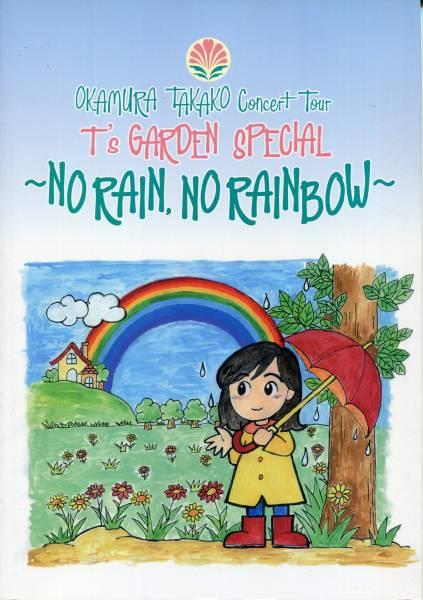 岡村孝子 パンフ 2013★NO RAIN NO RAINBOW GARDEN SPECIAL ツアーパンフレット★aoaoya
