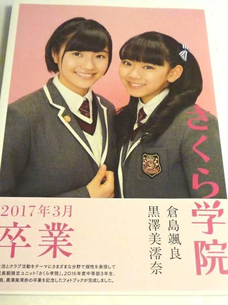さくら学院 倉島颯良 黒澤美澪奈 2017年3月 卒業 サイン本 ライブグッズの画像