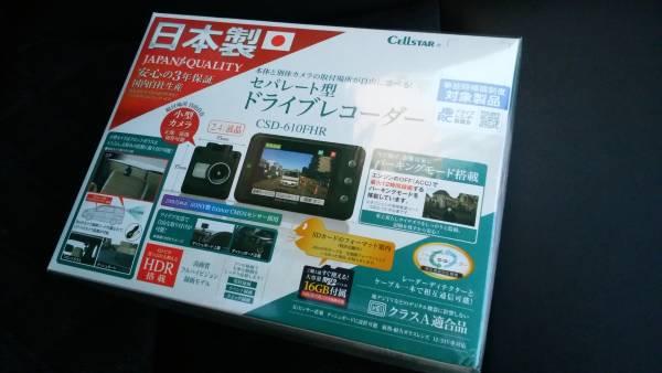 送料無料 セルスター工業 CSD-610FHR ドライブレコーダー 新品未使用 日本製 3年保証