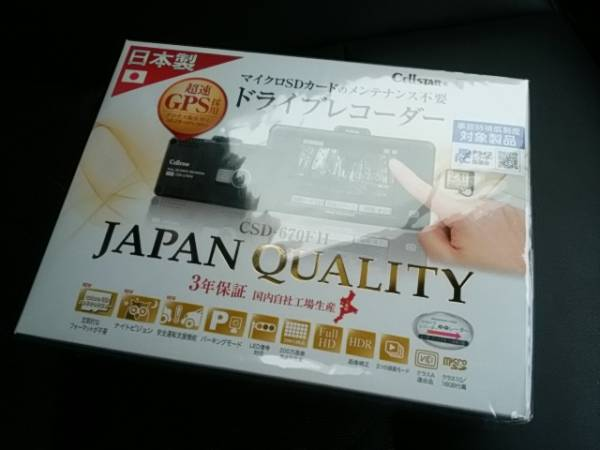 送料無料 セルスター工業 CSD-670FH ドライブレコーダー 新品未使用 日本製 3年保証