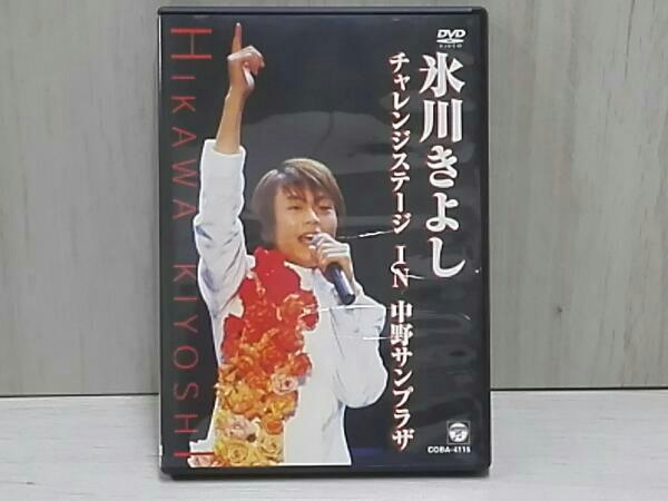 氷川きよし・チャレンジステージin中野サンプラザ コンサートグッズの画像