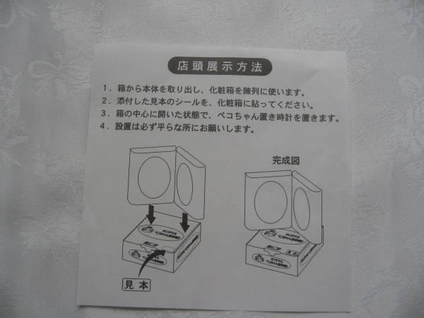 不二家◆ペコちゃん置時計◆日本製・未使用・非売品_画像3