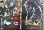 映画チラシ〔ABC・オブ・デス〕1+稀少版2のセット ナチョ・ビガロンド 井口昇 他
