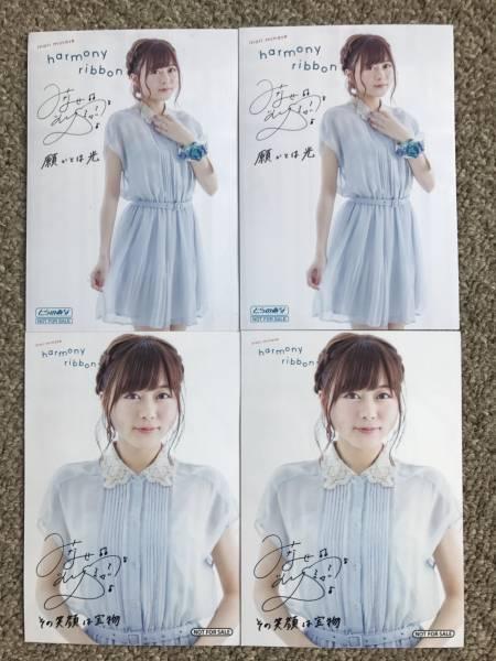 ☆送料無料☆水瀬いのり harmony ribbon【処分】ブロマイド4枚セット