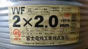 電線 ケーブルVVF 2c×2.0mm 100m 新品未使用品
