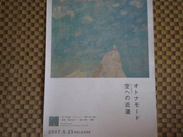 オトナモード [空への近道] ポスター