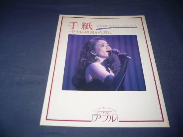 倍賞千恵子ドラマチックコンサート パンフ「手紙」 寄稿:浅丘ルリ子 他 1988年
