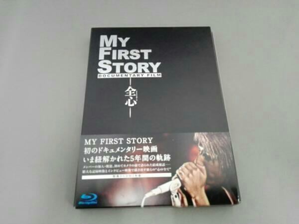 MY FIRST STORY DOCUMENTARY FILM -全心-(Blu-ray Disc) ライブグッズの画像