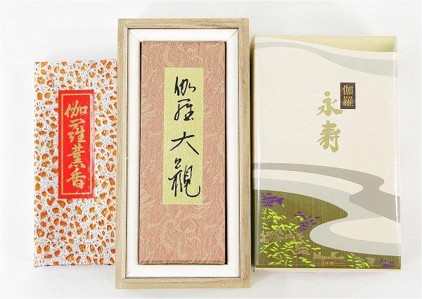 ■日本香堂 伽羅大観 伽羅 永寿 沈清堂 伽羅薫香 お線香 仏具 セット