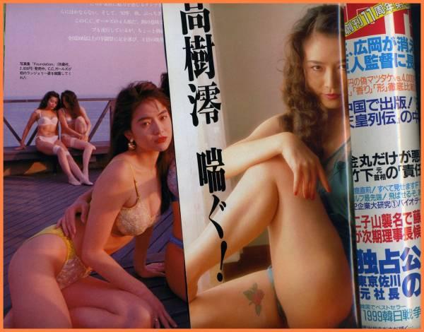 高樹澪 喘ぐ CCガールズ下着/青田典子 週刊宝石 1992.10.29/ グッズの画像