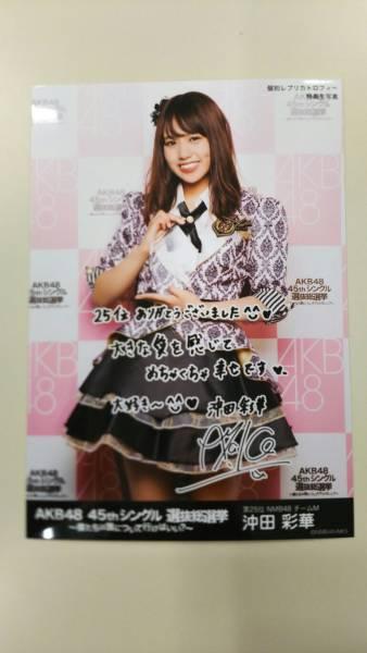NMB48 沖田彩華 45thシングル選抜総選挙 レプリカトロフィー 特典 生写真 A1212 ライブグッズの画像