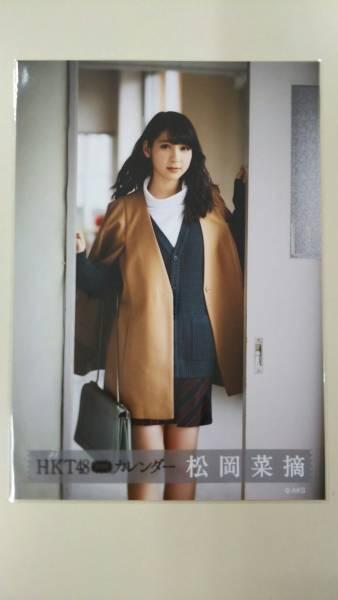 HKT48 松岡菜摘 2016 B2カレンダー 楽天特典 生写真 A1413 ライブグッズの画像