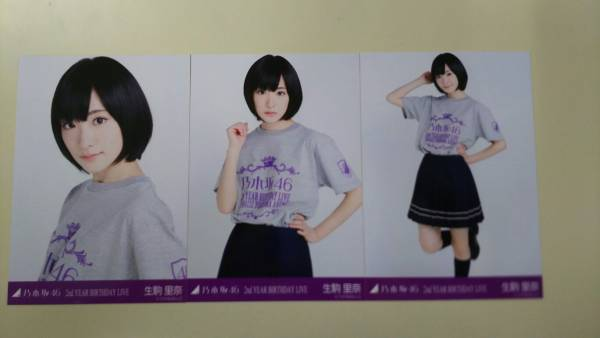 乃木坂46 生駒里奈 2nd year birthday live Tシャツ 生写真 コンプ A1198