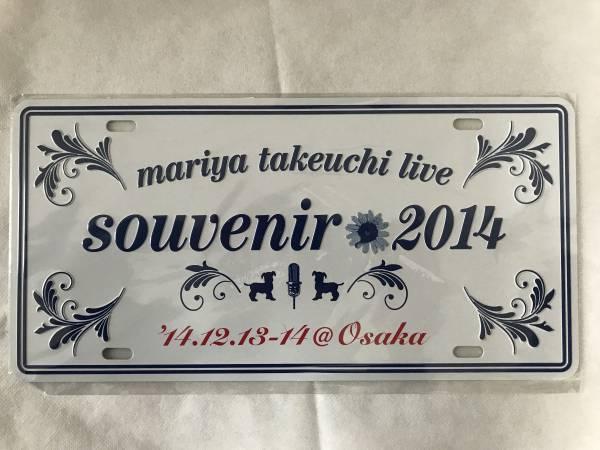 竹内まりや■ご当地アルミプレート■souvenir 2014 大阪 未開封 + 銀テープ