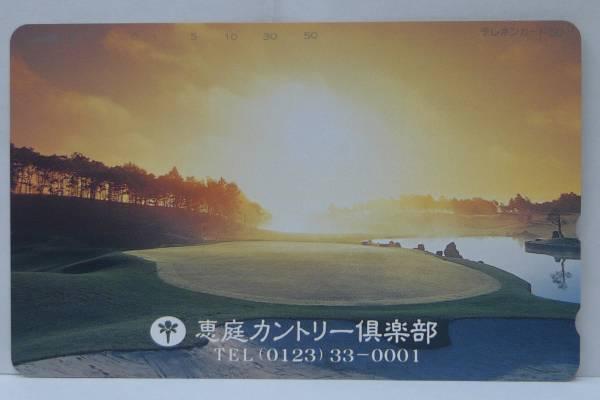 【テレカ】北海道 恵庭カントリー倶楽部 ゴルフ場 50度▽NO-J2229
