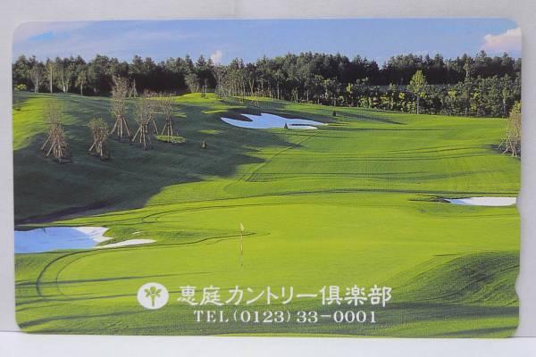 【テレカ】北海道 恵庭カントリー倶楽部 ゴルフ場 50度▽NO-J2230