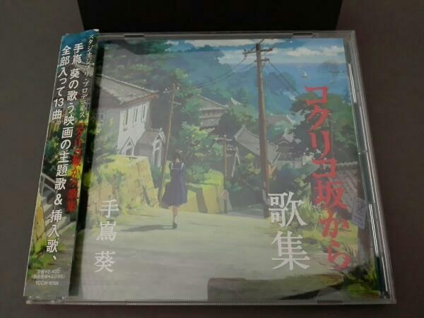 帯あり/ 手嶌葵 スタジオジブリ・プロデュース「コクリコ坂から歌集」 グッズの画像