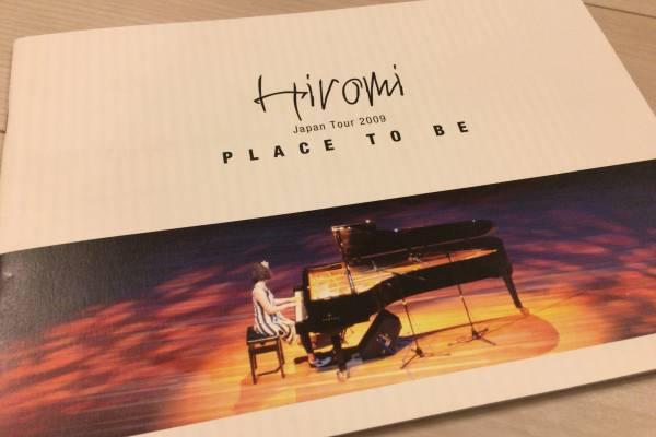 上原ひろみ Hiromi PLACE TO BE Japan Tour 2009 パンフレット