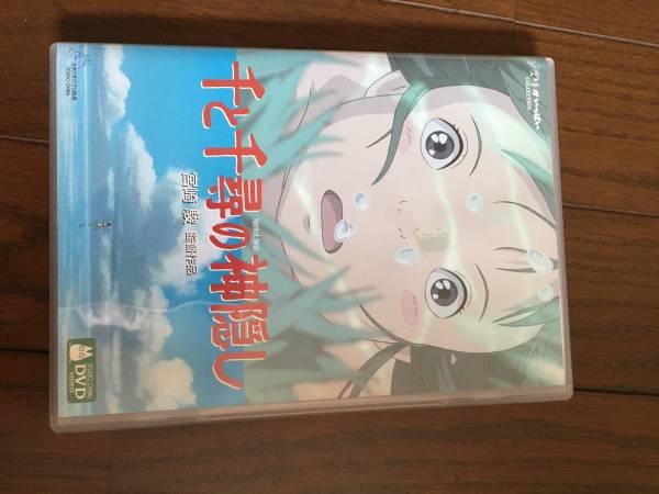 DVD「千と千尋の神隠し」 グッズの画像