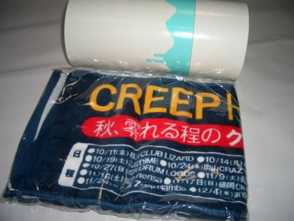 クリープハイプ CreepHyp マフラータオル 新品 吹き零れる程のマフラータオル