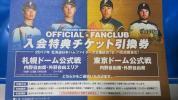 2017年 日本ハムファイターズ主催試合 ファンクラブ入会特典チケット引換券