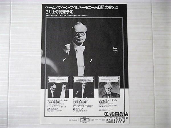 チラシ / ベーム / ウィーン・フィルハーモニー来日記念盤 LP