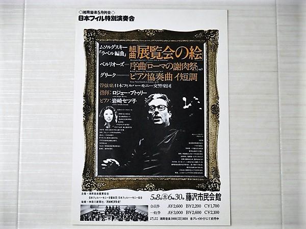 チラシ / 日本フィルハーモニー交響楽団 / ロジェー・ブトゥリー / 岩崎セツ子 / ムソルグスキー:組曲「展覧会の絵」