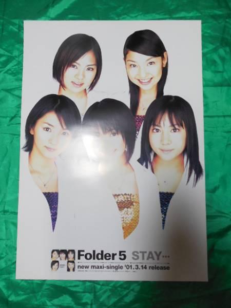 Folder5 STAY… B2サイズポスター