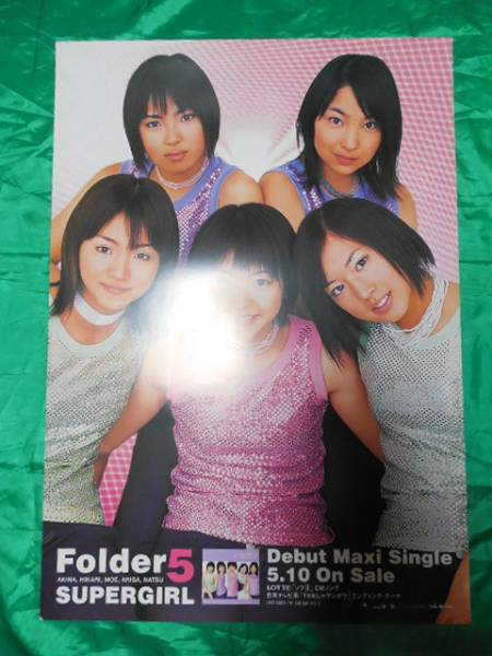 Folder5 SUPERGIRL デビュー B2サイズポスター