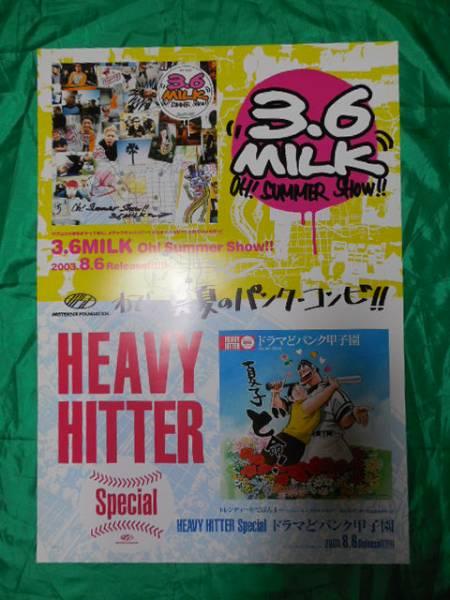 3.6MILK HEAVY HITTER ドカベン 岩鬼正美 夏川夏子 B2サイズポスター