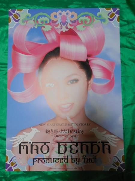 傳田真央 抱き寄せた DESTINY Dream of Asia B2サイズポスター