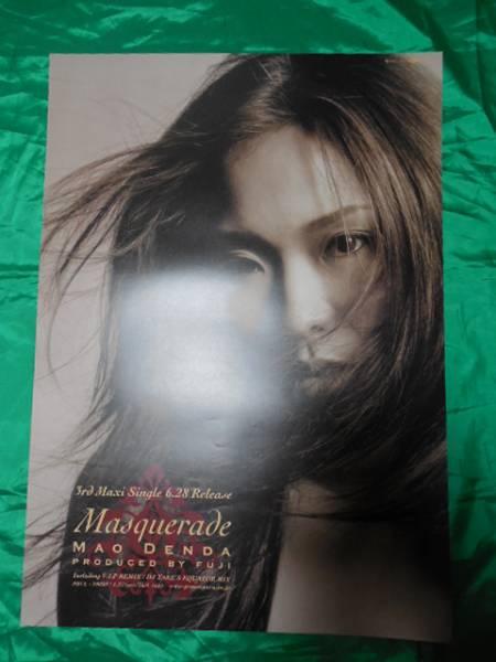 傳田真央 Masquerade マスカレード B2サイズポスター