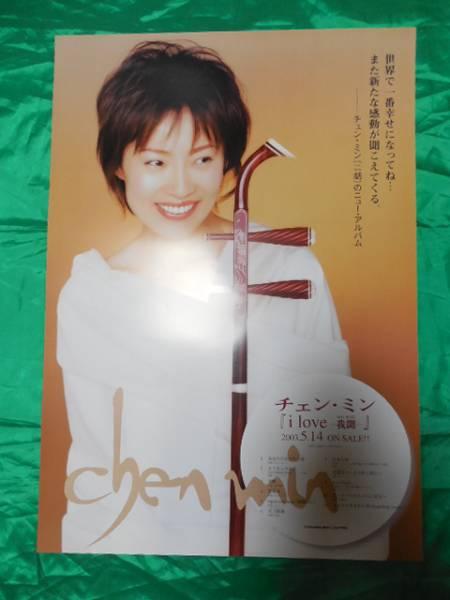 陳敏 チェン・ミン i love 我聞 wo wen B2サイズポスター