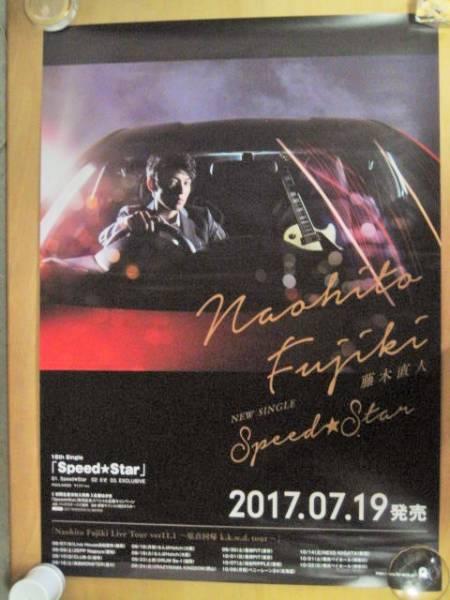 【店頭用ポスター】藤木直人 Speed Star
