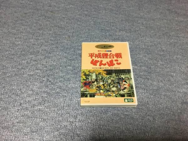 平成狸合戦ぽんぽこ DVD 中古品 グッズの画像