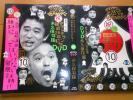 絶対に笑ってはいけない警察24時!! ダウンタウン結成25周年記念版 DVD3枚組 ダウンタウンのガキの使いやあらへんで!!