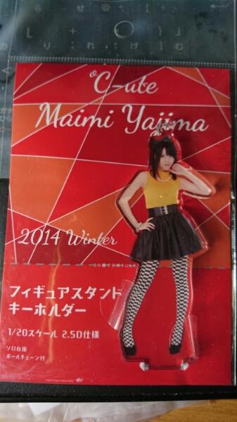 ℃-ute矢島舞美フィギュアスタンドキーホルダー ライブグッズの画像