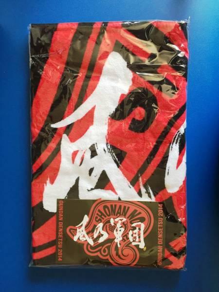 風乃軍団2014 湘南乃風タオル 共通ver  ☆新品未開封☆ ライブグッズの画像