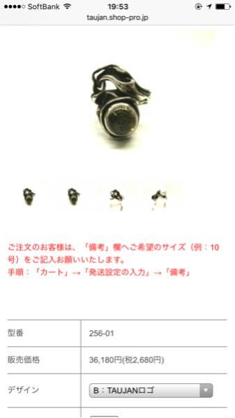 TAUJAN リング256-01_画像3